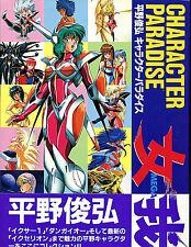 Character Paradise Toshihiro Hirano Iczelion Iczer Japan Anime HC Book New 1993
