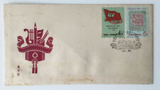 PRC 1960 C81 3rd Congress of Art & Literary Workers unaddressed official FDC.