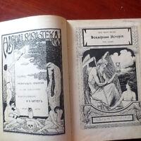 1906 Всемирная История Древняя v1 Шиллер/ WORLD HISTORY Ancient Schiller RUSSIAN