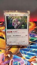 Japanese Pokemon Card Sun and Moon Ultra Shiny SM8b 109/150 Oranguru Holo