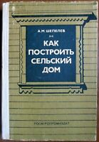 1988 Soviet Russian Book HOW TO BUILD RURAL HOUSE Как построить сельский дом