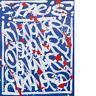 JONONE - Kid's World - Artist's Proof