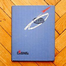 Soviet Cosmonautics in Philately. Directory-reference. RUSSIAN BOOK. 1967