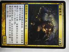 CHINESE GRIMGRIN, CORPSE-BORN Innistrad MTG Gold