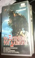 RARE FIRST EDITION Rawhead Rex (1986) GREEK VHS GREEK SUBS PAL ENGLISH AUDIO