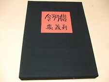 YOSHITOSHI MORI KAPPAZURI STENCIL PRINTS DELUXE BOOK LIMITED KEISUKE SERIZAWA