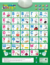 NEW Russian Alphabet Electronic Mat Azbuka by ZNATOK 8 Modes ABC Poster Gift