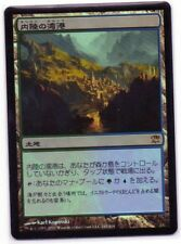 MTG Japanese Foil Hinterland Harbor Innistrad NM-