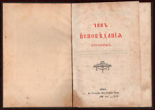 1892 Исповест Confession Tuesday Kiev Ukraine Orthodox Religion Лавра Lavra Slav