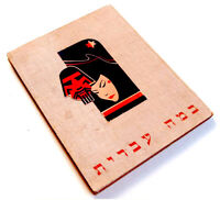 1930 PALESTINE Israel THEATRE Hebrew DANCE Book CIGARETTE CARDS Jewish JUDAICA
