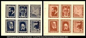 JUDAICA KKL 1929 KEREN TEL HAI TWO BOOKLET PANES, BLUE & BROWN, RARE, MNH
