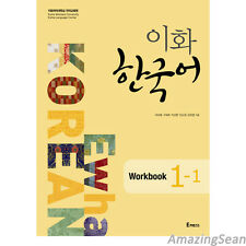 Ewha Korean Workbook 1-1 Korean Language Book Korean Conversation Study book