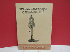 CROOKES TUBE (BOOKLET) BUTTERFLY RADIOMETER TUBE (RUSSIAN) 1961 (FINE) RARE