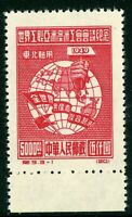China 1949 Northeast 🔥 Globe & Hammer First Issue Reprint 🔥  W911
