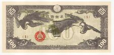 China/Japanese Military WWII 100 Yen, 1945, without watermark (UNC)