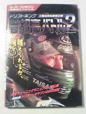 Shutokou Battle 2 Tsuchiya Keiichi & Bandou Masaaki Drift King guide book SNES