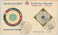 58911 - United Arab Republic: Palestine - POSTAL HISTORY: FDC  COVER  1964