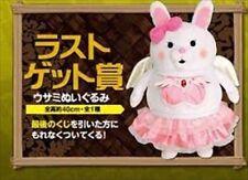 Super Dangan Ronpa 2 kuji prize Inch BIG Usami plush Doll H148 From Japan F/S