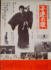 LONE WOLF AND CUB BABY CART SWORD OF VENGEANCE Japanese B2 poster B WAKAYAMA