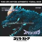 GODZILLA STORE TOHO SFX MOVIES AUTHENTIC VISUAL BOOK VOL.17 SPACEGODZILLA 1994