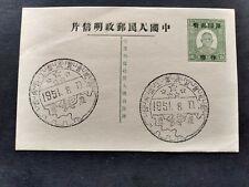 China - Prc - Unused Postal Card (1951)