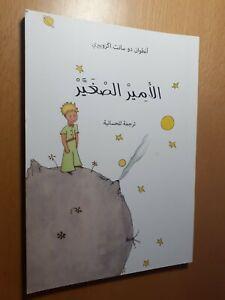 Exupery Hassania Marokko 2017 Petit Prince Der Kleine Prinz The Little Prince