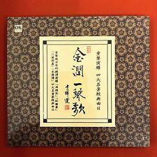 =金潤一琴歌 童聲古琴演繹四大名著經典曲目 DSD CD DR Classic 達人藝典 西遊記 三國演義 紅樓夢 水滸傳 Audiophile Qin