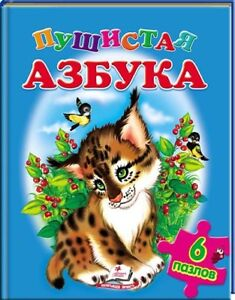 Children's Russian Books for Kids Книга - пазл Пушистая азбука