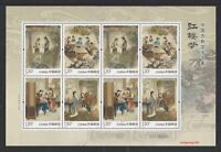 CHINA 2018-8 紅樓夢 Mini Red Chamber Masterpiece Classical Literature III stamps
