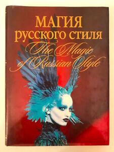 Магия Русского Стиля- Козлова; мода костюм; RUSSIAN Style Magic- Costume Fashion
