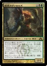 4X VAROLZ, THE SCAR-STRIPED 3X JAPANESE 1X KOREAN / NM /DRAGONS MAZE/WRONGWAY052