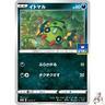 Pokemon Card Japanese - Spinarak 073/S-P -  PROMO MINT