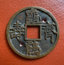 China province Cast Brass Genuine Unreserched 1000 Cash Coin