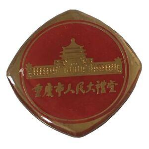Chongqing Damin Lecture Hall Pin Badge China Souvenir Red Gold Vintage 重慶市大民大講堂