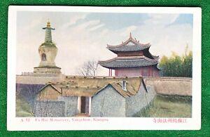 KIANGSU   FA HAI MONASTERY    YANGCHOW   CHINA   VINTAGE  POSTCARD