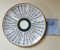 vintage JAPANESE PORCELAIN decorative plate floral pattern with text (writing)