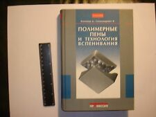 Polymeric foams and foam technology Manual Study Guide Engineering Russian book