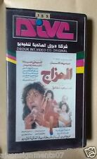 فيلم المزاج, مديحة كامل PAL Arabic Lebanese Vintage VHS Tape Film