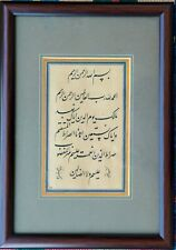 Islamic Persian Nastaligh Calligraphy Handwritten  Surah Fatiha Quran