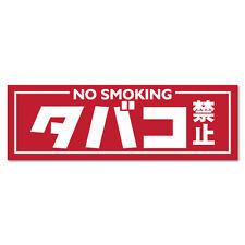 No Smoking Japanese JDM Sticker Decal JDM Car Drift Vinyl Funny Turbo