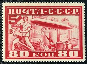 RUSSIA-USSR Sc#C13 Perf.12 1/2 Air mail Mint NH OG VF (12-171)