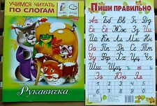 Russian kids learn to read fairytale Mitten book + ABC letters numbers poster