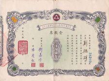 S5006, Taiwan TaiZhong Food Transport Co., Stock Certificate 1 Share, 1952