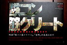 New Tekkon Kinkreet Black Side Art Book - Signed by the Director Michael Arias!!