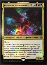 FOIL RUSSIAN Niv-Mizzet Reborn 🔥PACK FOIL🔥 War of the Spark MTG Funzzzo