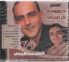 Dabke Mix Shafiq Kab'ha: Sakanat fi Qalbi, Lolakum, ya 3arees el Zain~ Arabic CD
