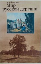 Russian Traditions Customs Peasants Village Countryside life  In Russian 1991