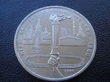 Russia USSR coin 1 rouble 1980 XXII Olympic Games in Moscow torch