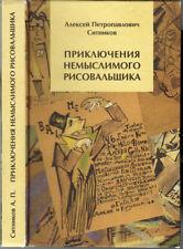 2001 Russian book A.P. Sitnikov ПРИКЛЮЧЕНИЯ НЕМЫСЛИМОГО РИСОВАЛЬЩИКА signed