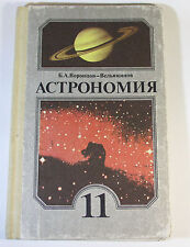 Астрономия 11 класс, на русском языке.  Russian book. 1991.